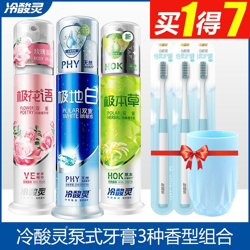 冷酸灵牙膏极地白极花语极本草双重抗敏感按压泵式组合家庭装正品