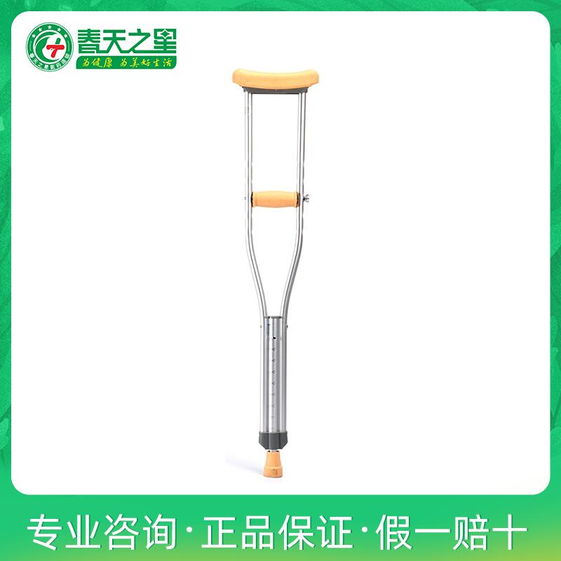 鱼跃YU860拐杖腋拐铝合金助行器可调残疾人防滑1支装