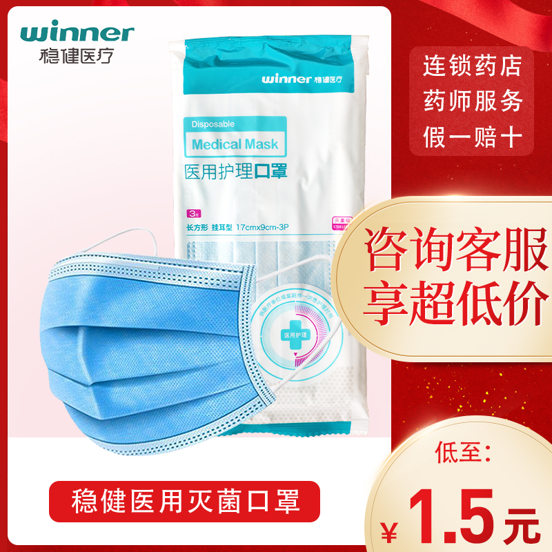 Ready to use medical mask disposable adult children Feixia mask independent packaging, sterilization level anti spray