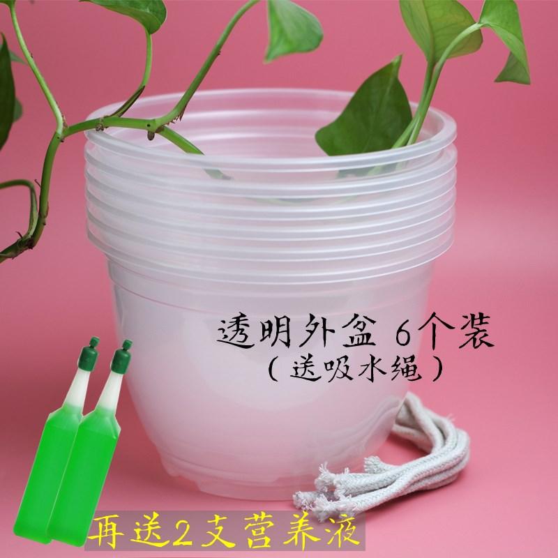 懒人花盆自动吸水盆套绿萝植物免浇水圆形塑料透明储水盆底座加厚,可领取1元天猫优惠券