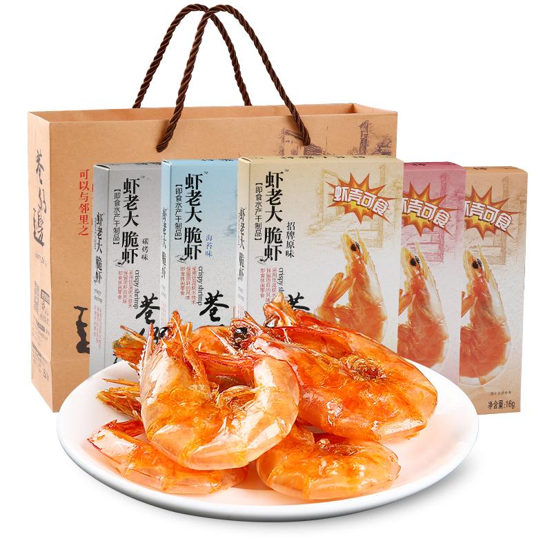 巷仔边即食脆虾高钙烤虾孕妇小孩健康海鲜熟食虾干休闲小零食