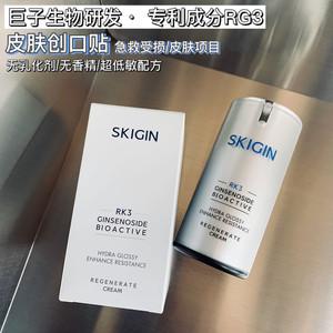 皮肤创口贴|rkp实验室修护乳霜
