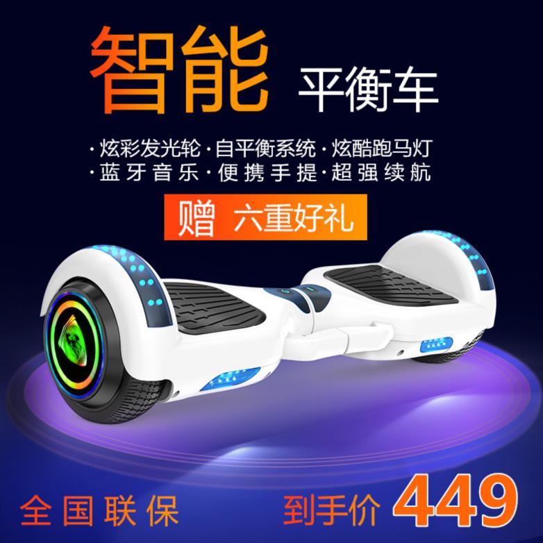 高端智能平衡车自平衡电动车安全成年人少年多功能流行高速版二轮