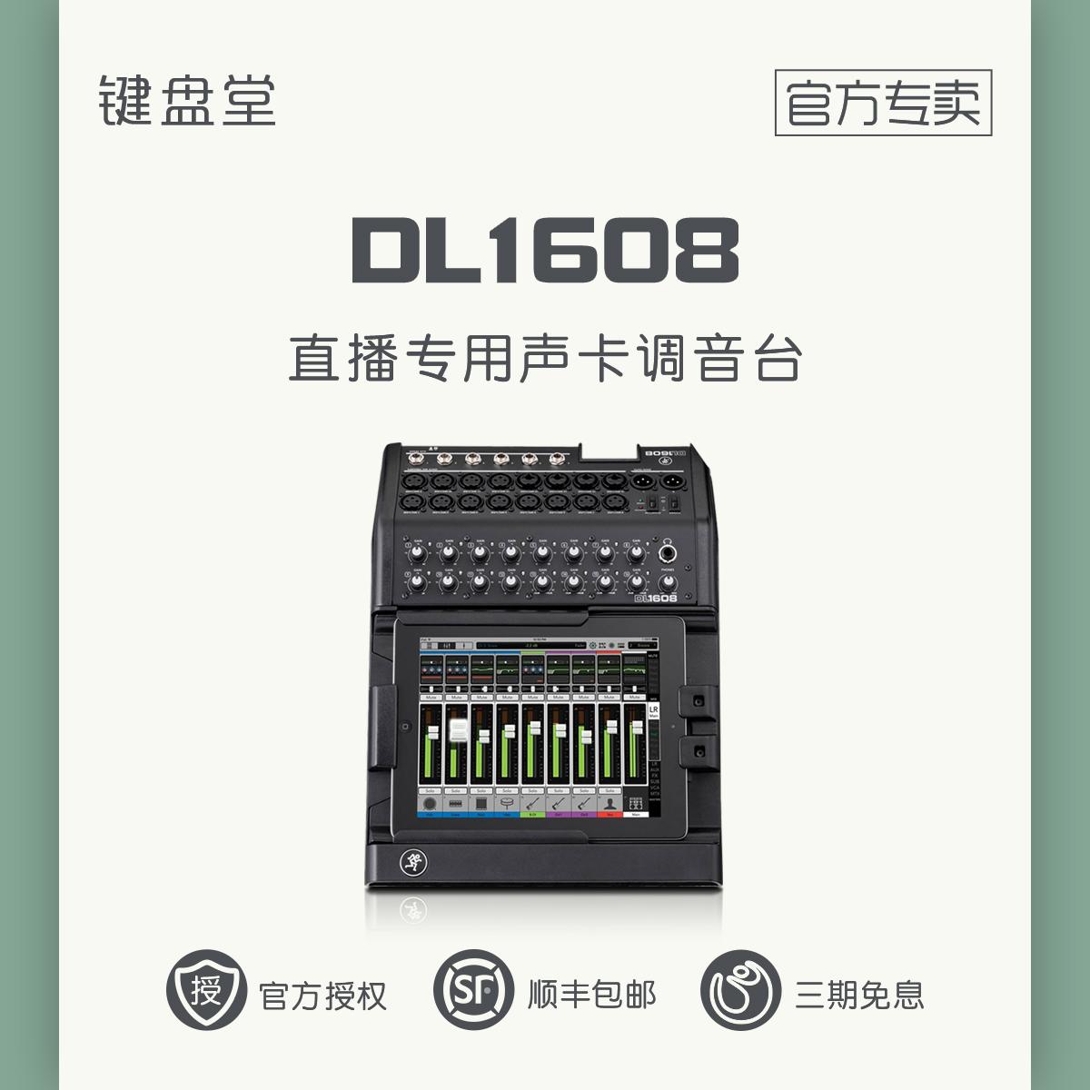 Runningman Mackie/美奇美技 DL1608 数字调音台正品