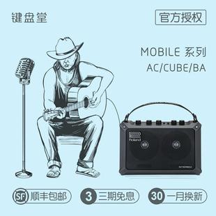 罗兰ROLAND MOBILE AC CUBE BA 电箱琴木吉他综合小型音箱音响