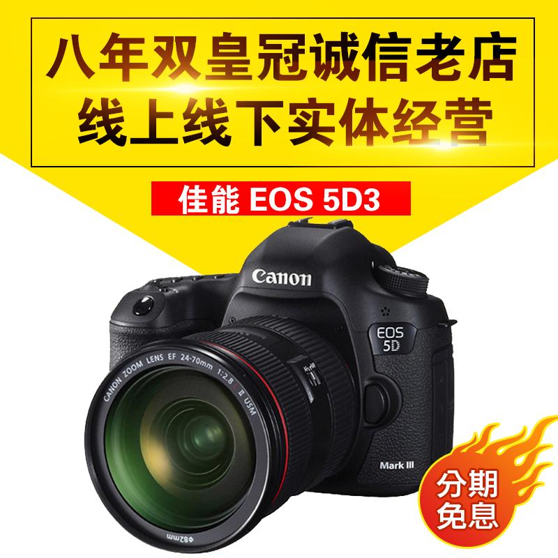全新佳能EOS 5D3无敌三 5DMarkIII单机身24-105套机单反相机媲5D4