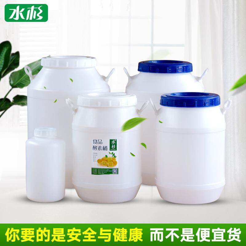 发酵水果酵素桶家用食品级塑料桶手提带盖密封加厚酿酒大水桶正品