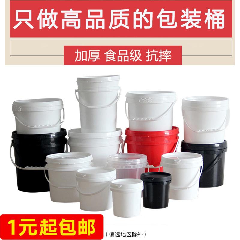 食品级塑料桶带盖密封包装桶小水桶涂料桶2/10/20/25L升KG公斤