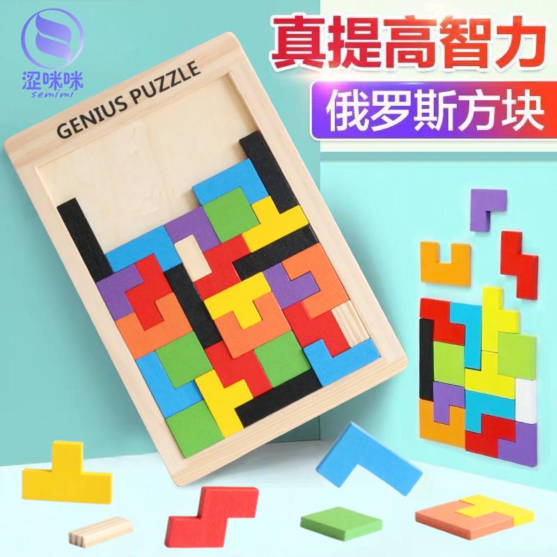 木制拼图早教儿童俄罗斯方块积木智力开发智力玩具3-4--6岁男女孩