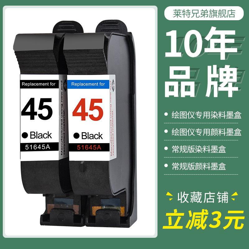 莱特兄弟适用惠普HP45 78墨盒51645 1180 1180c 1280打印机 CAD服装绘图仪 喷码机 唛架机颜料 染料墨盒