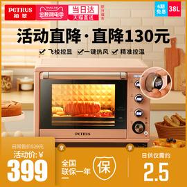 柏翠PE3040电烤箱家用烘焙多功能全自动大升容量智能迷你小蛋糕