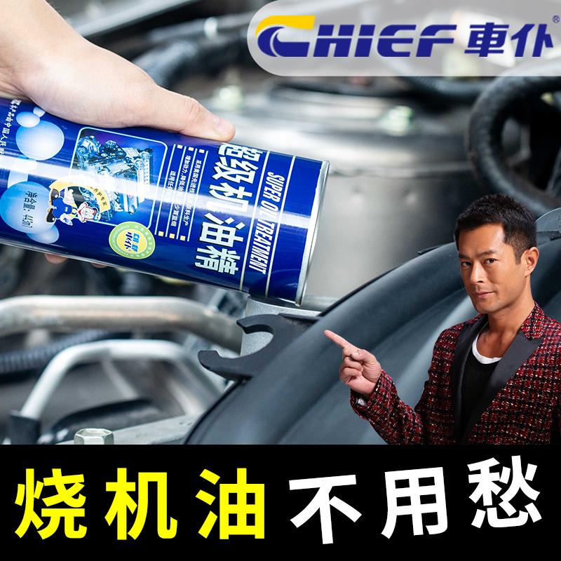 车仆机油精汽车摩托车添加剂治烧机油引擎降噪发动机抗磨剂修复剂,可领取3元天猫优惠券
