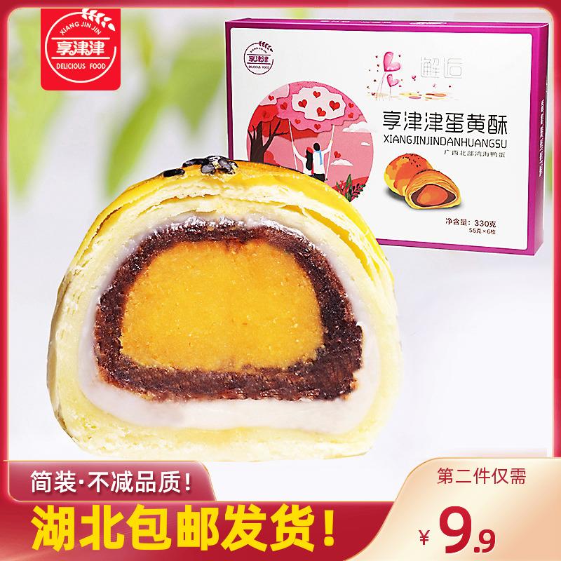 享津津蛋黄酥6枚咸海鸭蛋雪媚娘零食小吃休闲食品糕点心 网红小吃