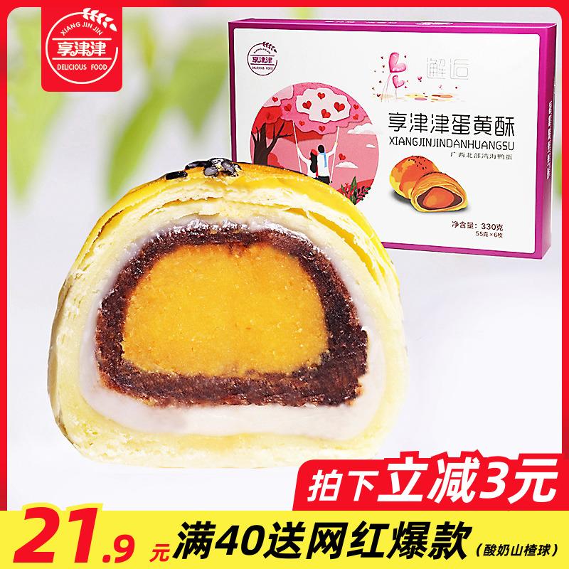 享津津蛋黄酥雪媚娘6枚 咸海鸭蛋零食小吃休闲食品糕点心网红小吃
