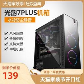 鑫谷光韵7plus台式电竞游戏机箱ATX中塔DIY电脑主机箱
