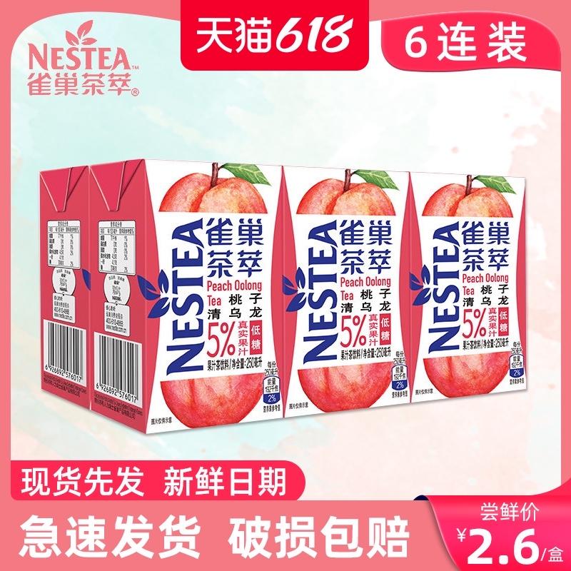雀巢茶萃整箱柠檬茶网红饮料柠檬红茶百香果绿茶桃子乌龙茶250ml