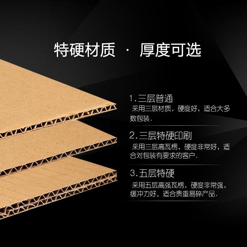 18年新款太原快递包装 纸盒 5 6 7 8 9 10 11 12号 三层打包发货