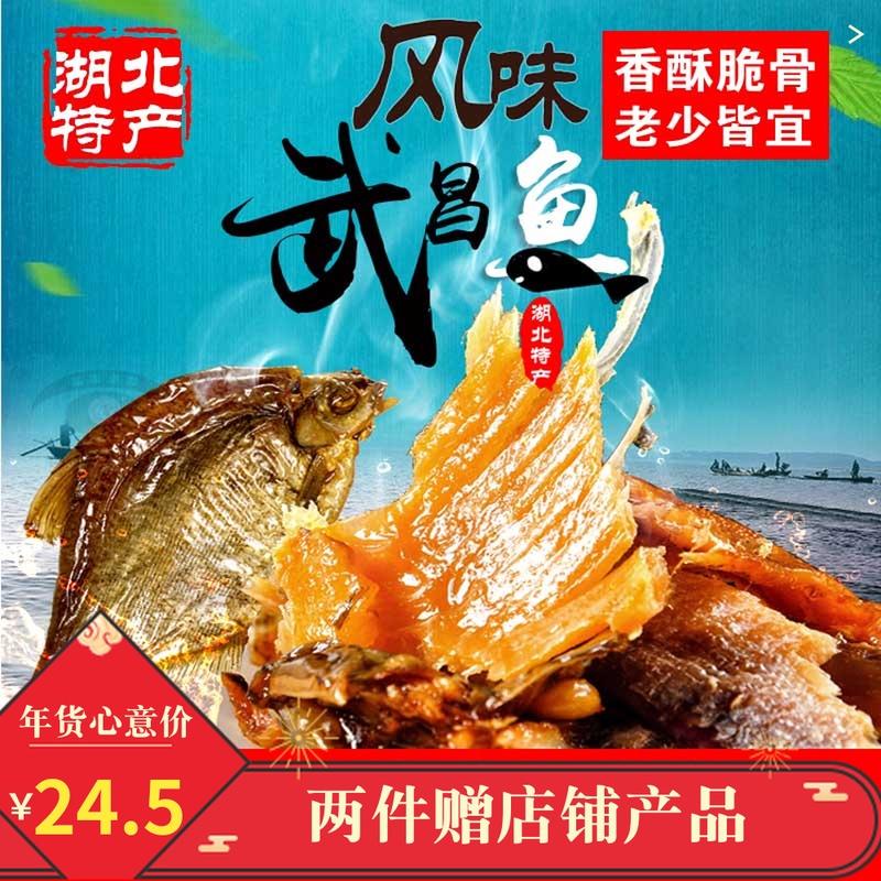 湖北特产武昌鱼熟制阳干鳊鱼香辣零食寿司腊鱼即食鱼干真空300g
