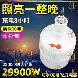 遥控太阳能充电灯发光球太阳能灯led灯应急壁灯分体球泡灯多功能