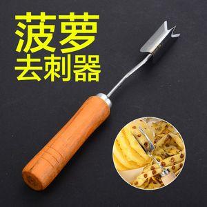 思利他菠萝刀 不锈钢去刺器 削皮去籽器 菠萝扣眼刀 V字型菠萝刀