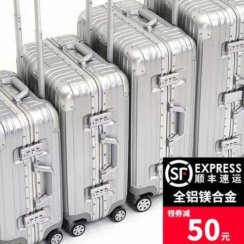 全铝镁合金拉杆箱万向轮行李箱男女24密码箱登机硬箱子20寸旅行箱