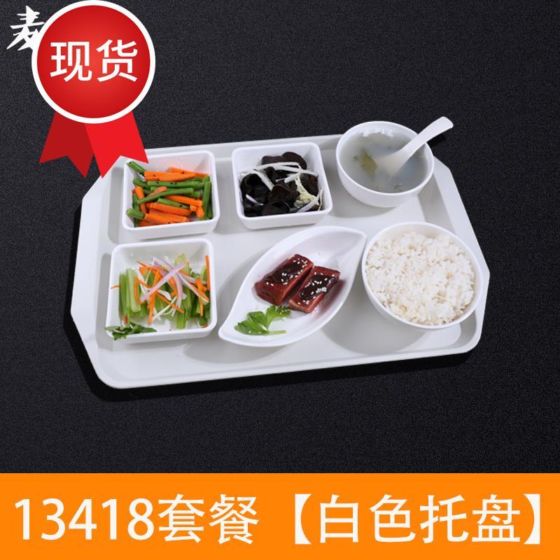 中式快餐l火锅店碗盘组合套餐塑料托盘餐具工厂食堂小碗碟餐具套