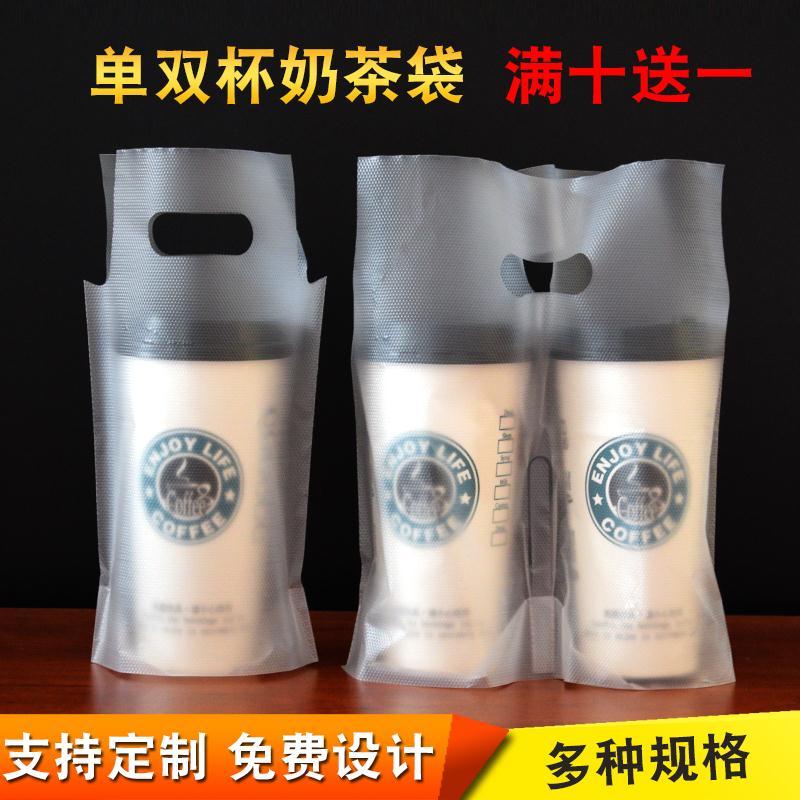 奶茶打包袋奶茶袋子果汁饮料豆浆咖啡袋定做单双杯袋四杯袋印LOGO