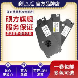 硕方贴纸tp70/76/80/86线缆不干胶6/9/12mm黄白色线号机标签贴纸