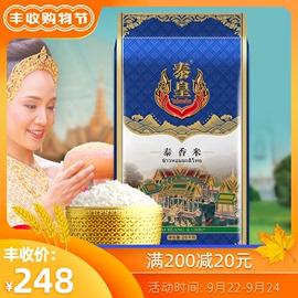 泰皇 进口原粮泰国大米50斤长粒香泰国香米25kg 炒饭砂锅饭用米