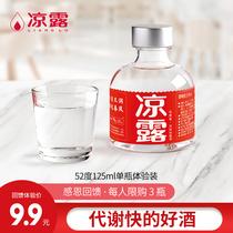 单瓶试饮凉露酒口感凉润小酒特凉52度125ml国产白酒小瓶白酒