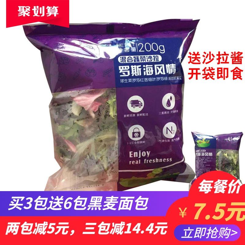 蔬菜沙拉球开袋即食生吃混合新鲜健身套餐200克 3份送6包黑麦面包