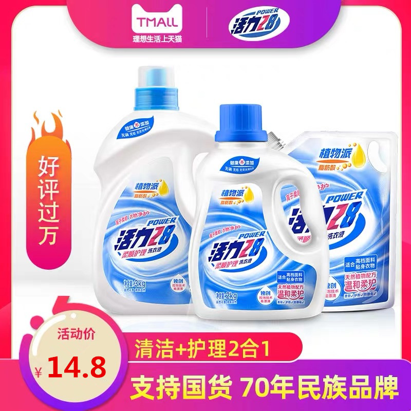 活力28洗衣液柔顺护理柔软衣物机洗手洗低泡护色易漂清2kg瓶装*1