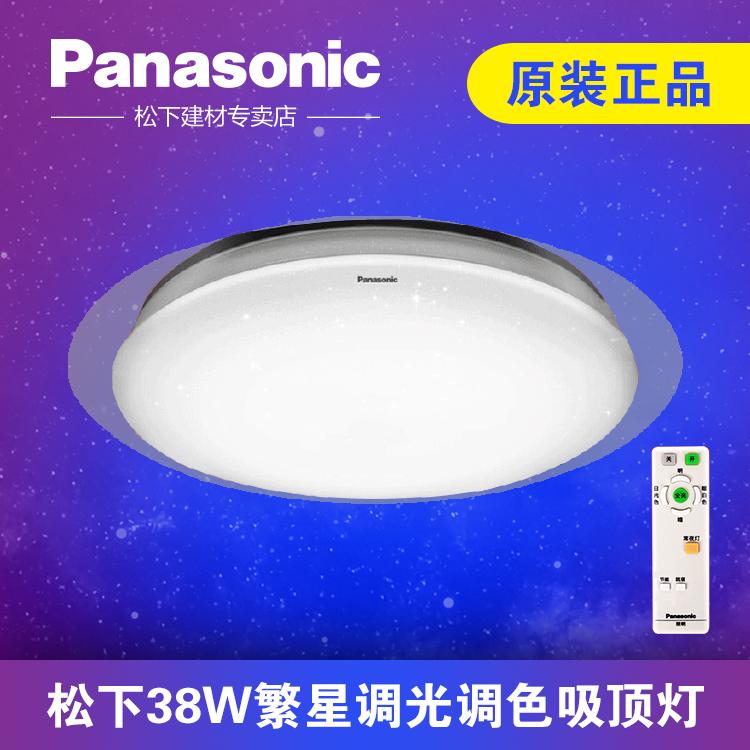Panasonic bedroom lamp LED ceiling lamp 38W round star remote dimming dimming living room lamp study lamp