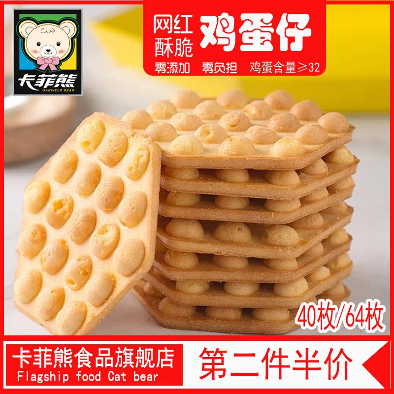 小熊香港鸡蛋?#20449;?#22902;饼干早餐咸蛋黄煎饼蝴蝶酥非无糖散装零食整箱