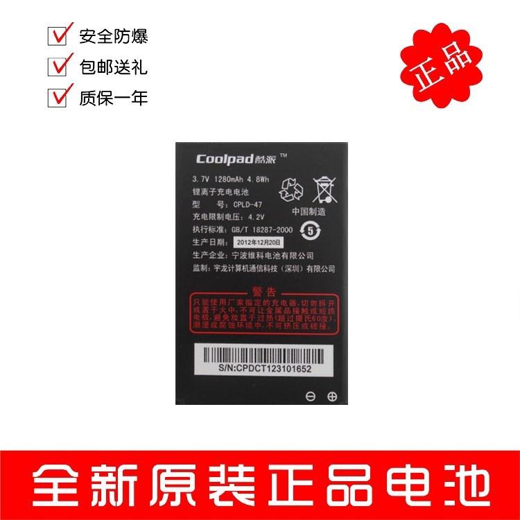 酷派W711 D530 E239 8811 W713 8013手机电池 电板 CPLD-47电池
