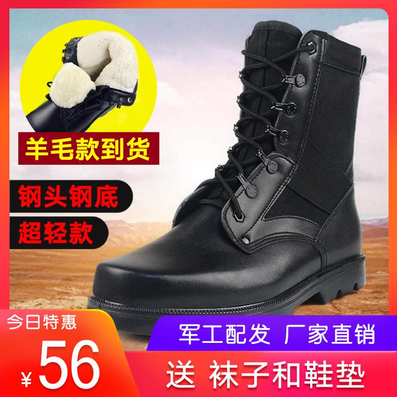 07作战靴男女军靴冬季高帮羊毛靴超轻减震户外特种兵战术靴保安鞋