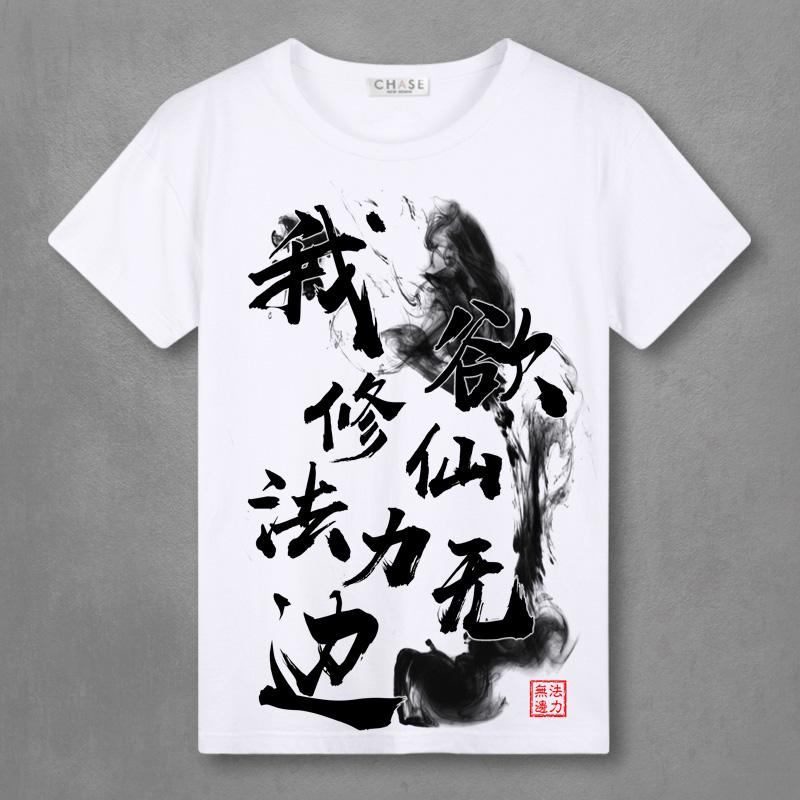 二次元动漫周边T恤男女学生T恤中国风个性水墨文字修仙短袖衣服潮