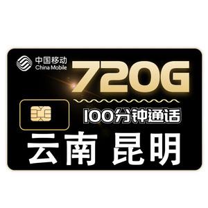 云南省昆明移动奶牛卡移动中国移动电信联通无限流量630g大帝王卡图片