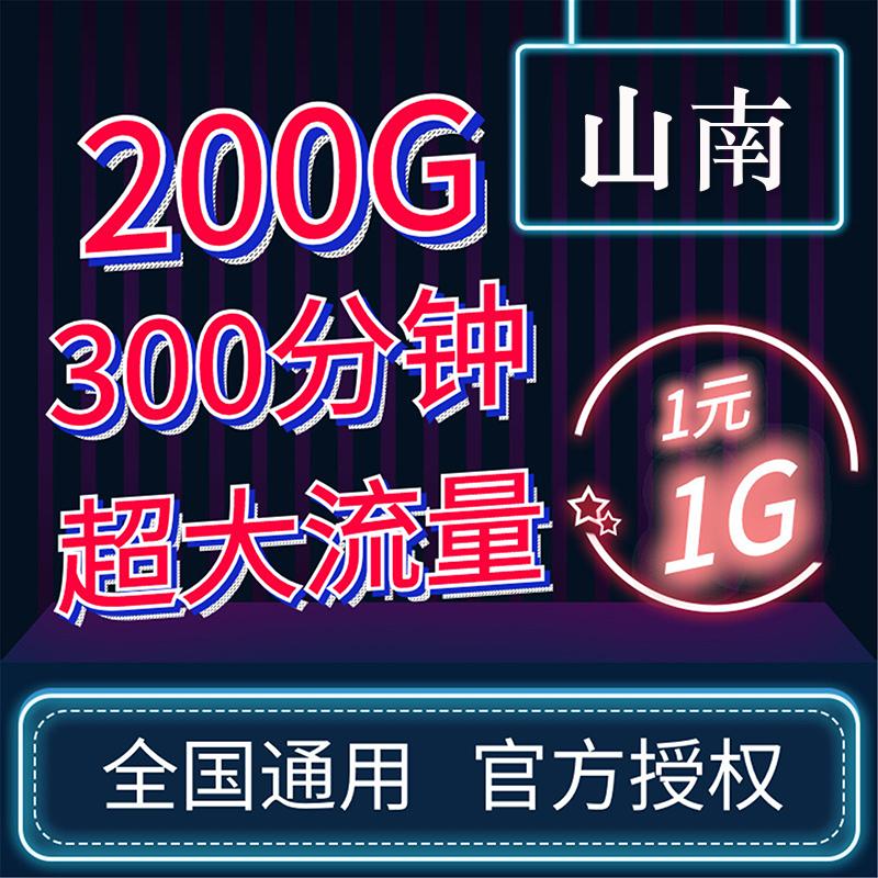 西藏省山南电信卡号码自选本地服务好号靓号移动办手机电话卡选号