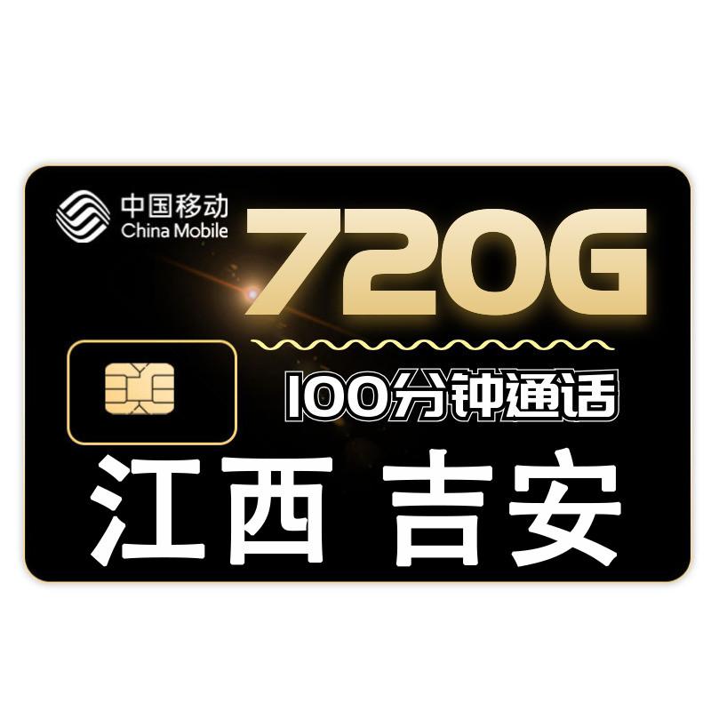 江西省吉安10g流量包移动7天全国通用包月流量套餐网卡不限速