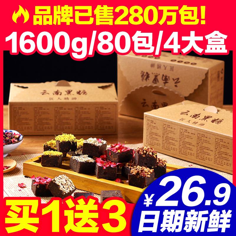 正宗云南古法黑糖姜茶大姨妈气血老红糖块土红糖袋装手工正品纯正11-30新券