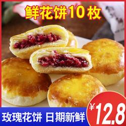 鲜花饼云南特产玫瑰榴莲酥糕点早餐面包速食零食小吃休闲食品整箱