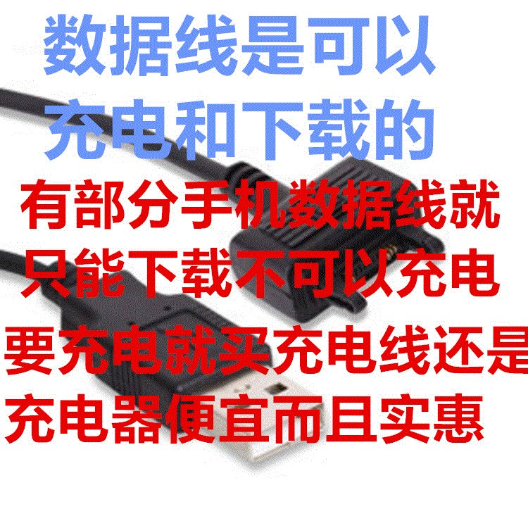 索尼爱立信W595C 手机 K790 W995 T707 U1i索爱直充数据线充电器