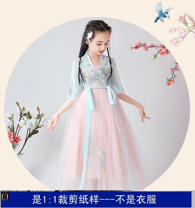 纸样汉服唐装小女孩童装襦裙宝宝超仙古装儿童连衣裙中国风图纸