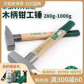 世达工具木柄鸭嘴锤小铁锤钣金锤子小榔头电工锤280克92401