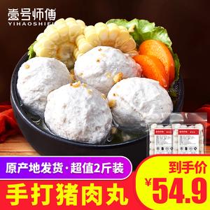 壹号师傅潮汕正宗手打2斤猪肉丸