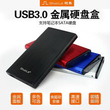 Mobile Hard Disk Box USB3.0 External Shell Machine SSD Solid State 2.5-inch Laptop Hard Disk Box