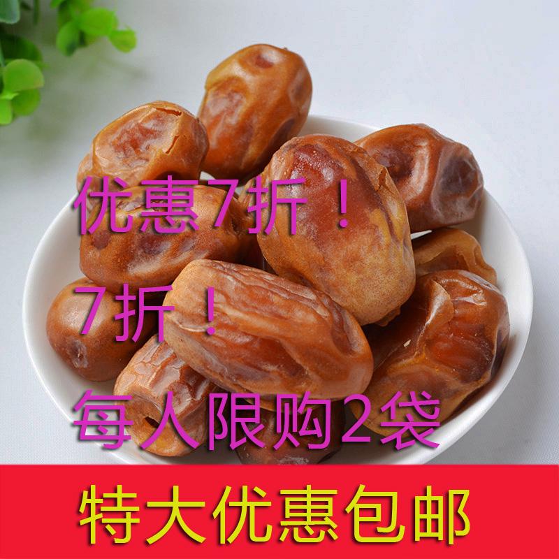 进口伊拉克椰枣香甜软糯黄金天然干蜜枣营养养生椰枣280克包邮