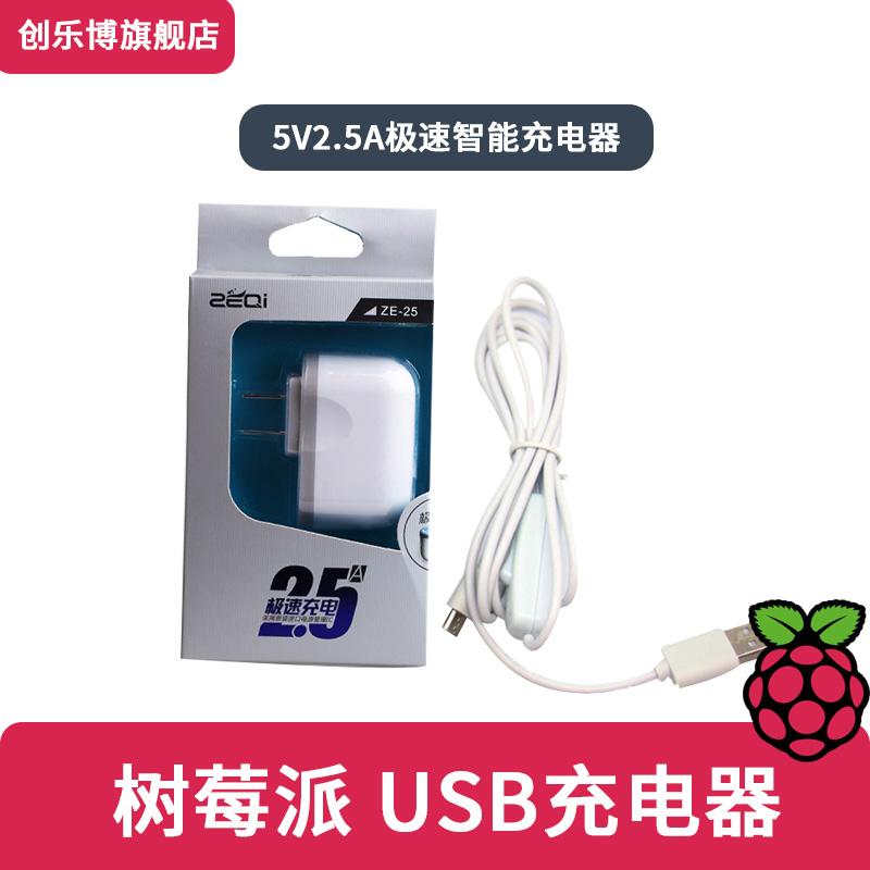创乐博树莓派3b+配件电源适配器+开关电源线3代B型配件 5V2.5A - 封面