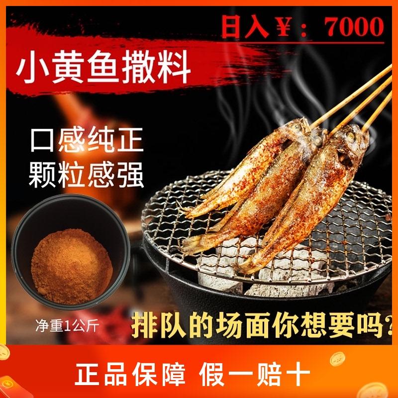 純正焼きソース【ネット紅撒料】佐漬け宗特唐辛子粉小黄魚夜猫ビジネスセット